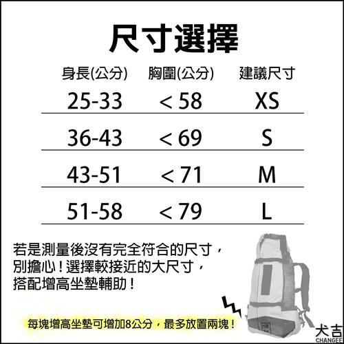 k9運動背袋air尺寸指南