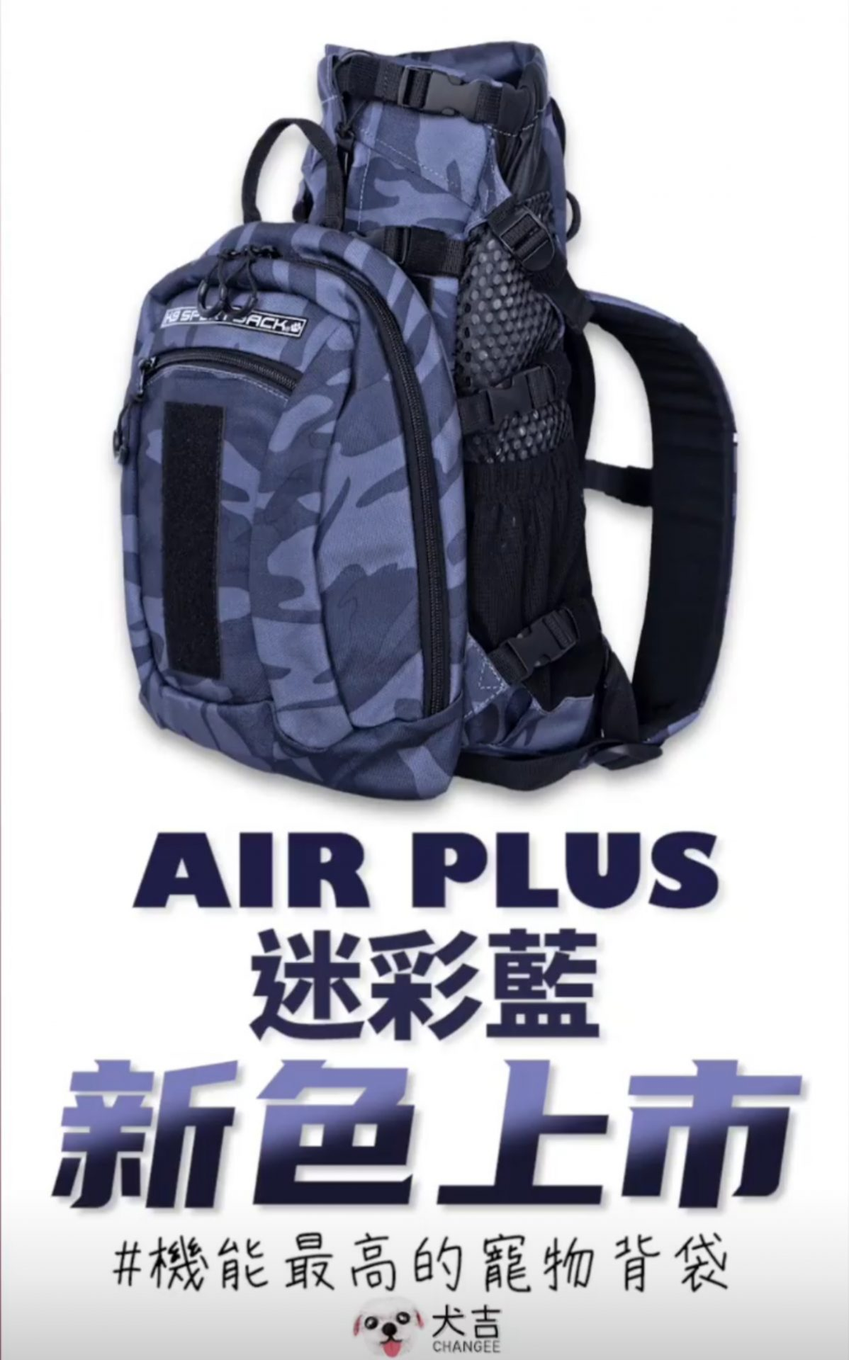 airplus 迷彩藍