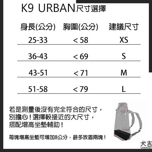 k9運動背袋urban尺寸選擇指南