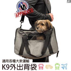 k9外出背袋適用各種大眾運輸