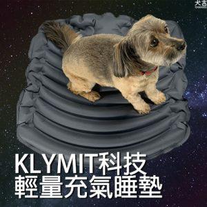 KLYMIT科技輕量充氣睡墊