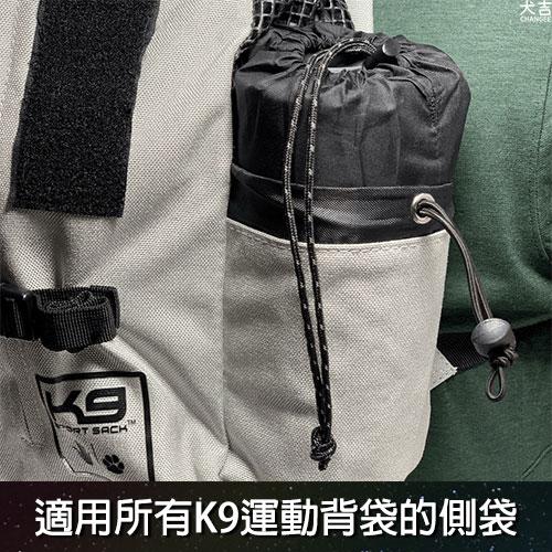 適用所有運動背袋的側袋